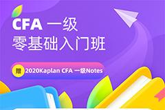 CFA一级零基础入门班(赠送2020版notes)