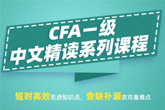 CFA一级中文精读系列课程