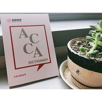 ACCA词典
