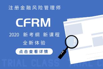 CFRM注册金融风险管理师(体验课)