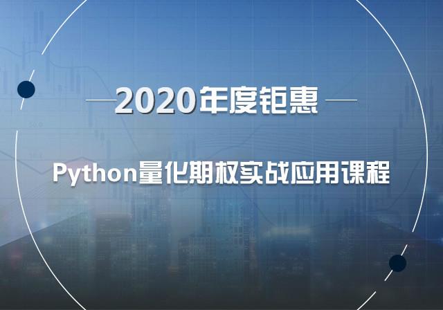Python量化期权实战应用