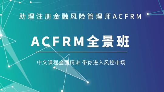 ACFRM助理注册金融风险管理师全景班