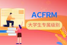 ACFRM助理注册金融风险管理师 基础班