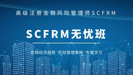 SCFRM高级注册金融风险管理师无忧班