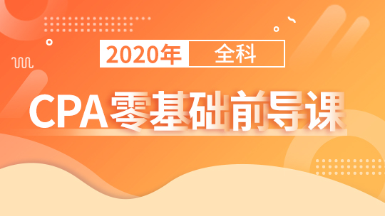 2020年CPA零基础前导课体验班