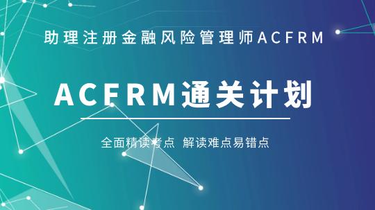 ACFRM助理注册金融风险管理师通关计划