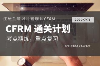 CFRM注册金融风险管理师通关计划