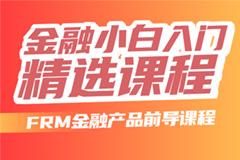 FRM金融产品前导课程