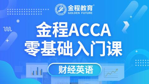 金程ACCA财经英语