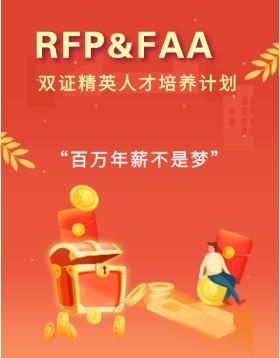 RFP&家庭资产配置架构师双证精英班