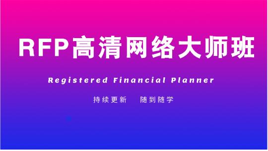 RFP(美國注冊財務策劃師)高清網絡大師班