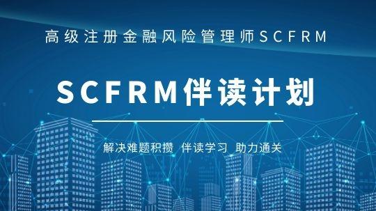 SCFRM高级注册金融风险管理师伴读计划