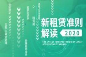 新租賃準則詳解(2020)