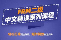 FRM二級中文精讀系列課程(2020版)