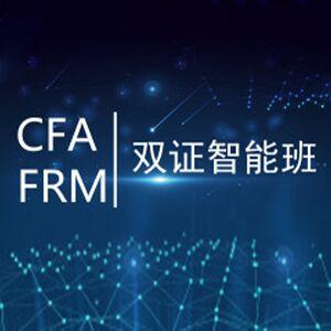 Re4.0CFA+ FRM雙證智能班