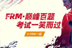 FRM一级百题巅峰预测