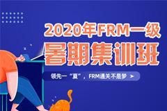 2020FRM【领先一夏】暑期集训营