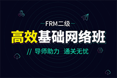 FRM二級高效基礎網絡班
