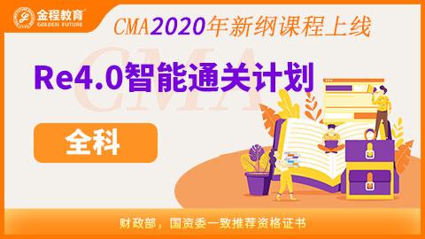 2020年CMA智能通關班(全科)