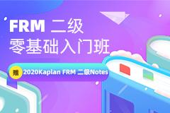 FRM二级零基础入门班(赠送2020版NOTES)