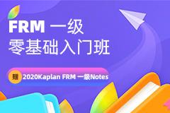 FRM一级零基础入门班(赠送2020版NOTES)