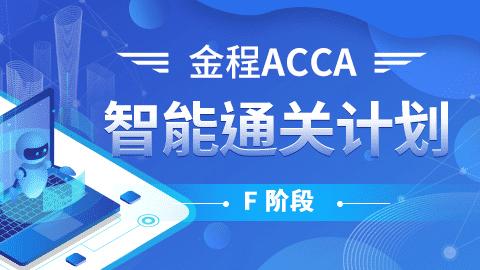 金程ACCA智能通關計劃(F段任選)