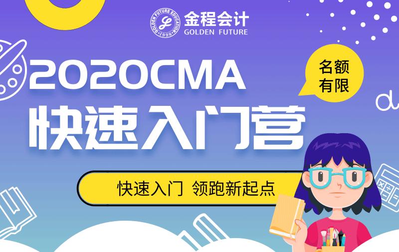 CMA入门营1-快速走近美国管理会计师认证(CMA)