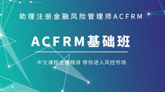 ACFRM助理注册金融风险管理师基础班