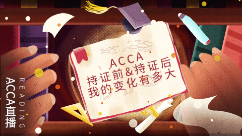 ACCA持证前&持证后,我的变化有多大