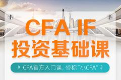 CFA IF投资基础课