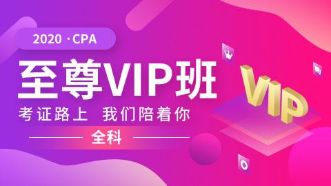 2020年CPA至尊VIP班