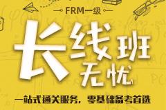 【长线无忧班】FRM一级