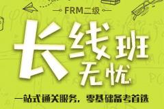 【长线无忧班】FRM二级