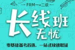 【长线无忧班】FRM一+二级
