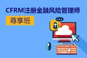 CFRM注冊金融風險管理師 尊享班