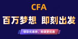领取CFA优惠券购课优惠