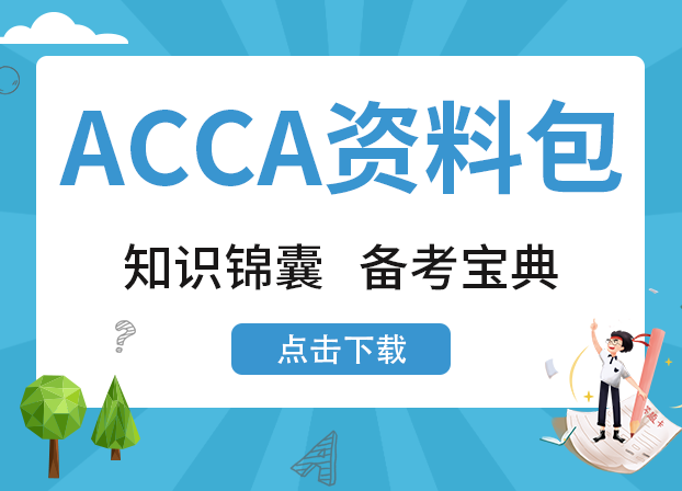 ACCA免费资料领取