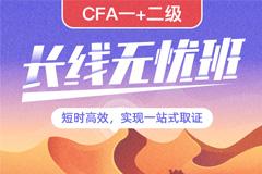 【长线无忧班】CFA一+二级
