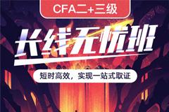 【长线无忧班】CFA二+三级