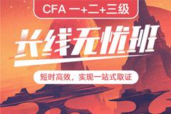 【長線無憂班】CFA一+二+三級