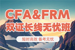 【長線無憂班】CFA+FRM