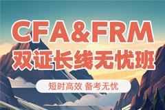 【长线无忧班】FRM+CFA