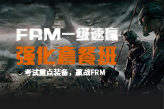 FRM一级速赢强化套餐班