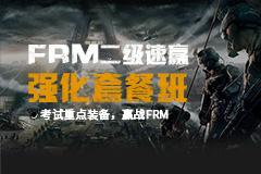 FRM二級速贏強化套餐班