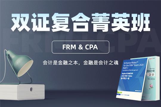 【雙證復合菁英班】FRM+CPA