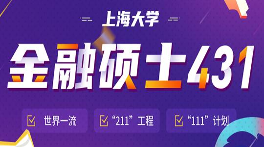 上海大学金融硕士431大师班