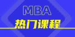 MBA网课
