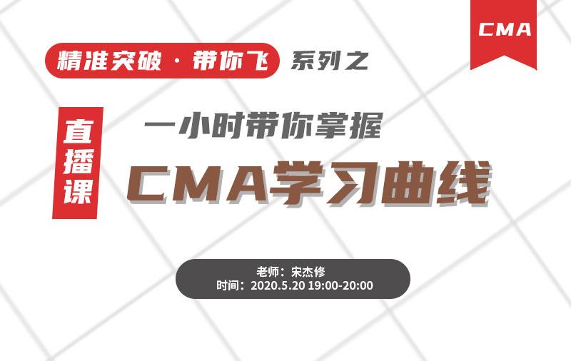 精准突破系列:带你飞之一小时掌握CMA学习曲线