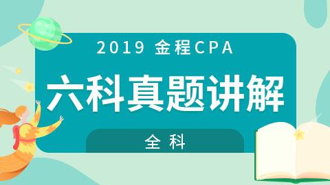 2019年CPA六科真题讲解