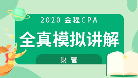 2020年CPA全真模拟讲解(财管)